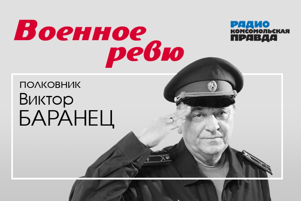 Полковники Виктор Баранец и Михаил Тимошенко рассказывают о главных армейских новостях и отвечают на вопросы слушателей.