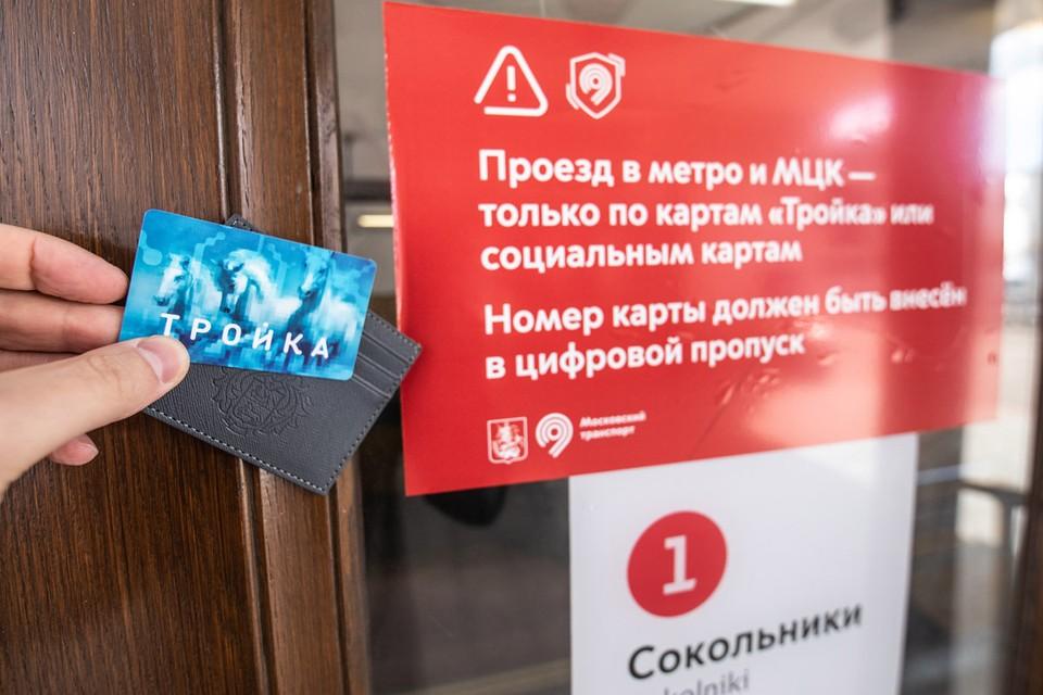 С сегодняшнего дня, если вдруг вам нужно воспользоваться общественным транспортом, ваша проездная карта должна быть привязана к пропуску.