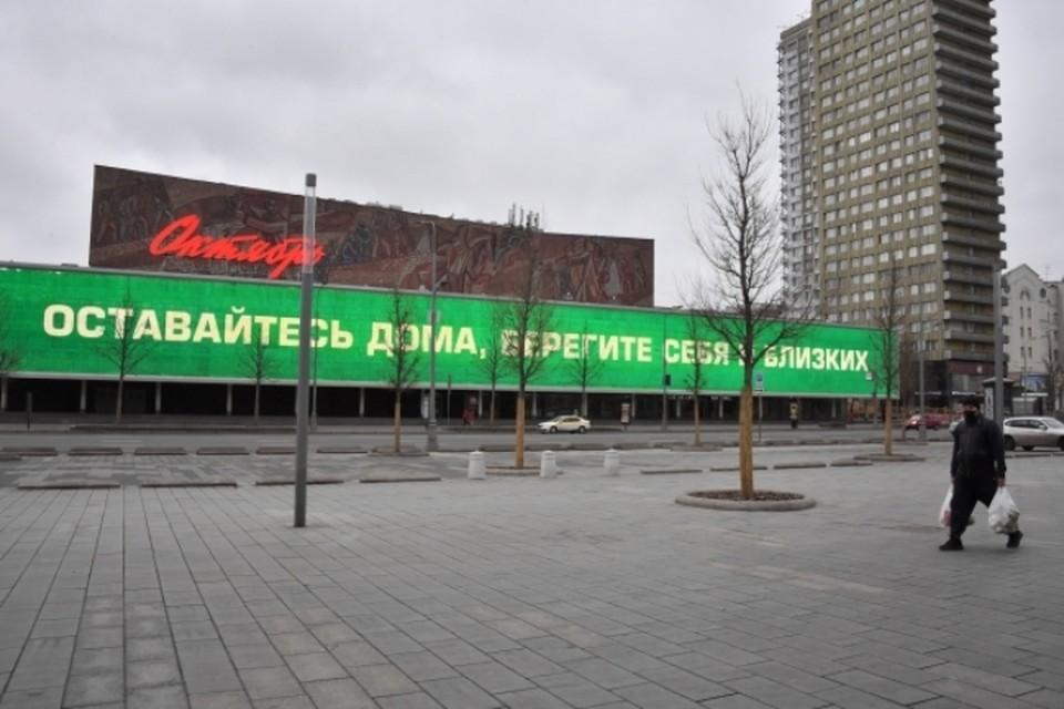 До 30 апреля в столице действует режим полной самоизоляции