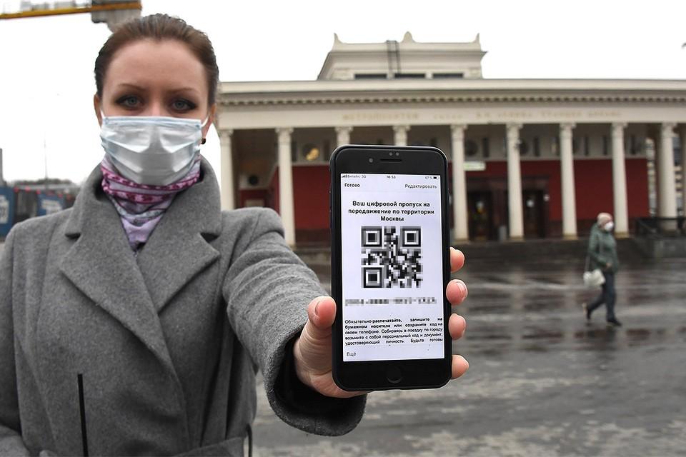 Цифровой пропуск необходим для передвижения по городу в дни режима самоизоляции.