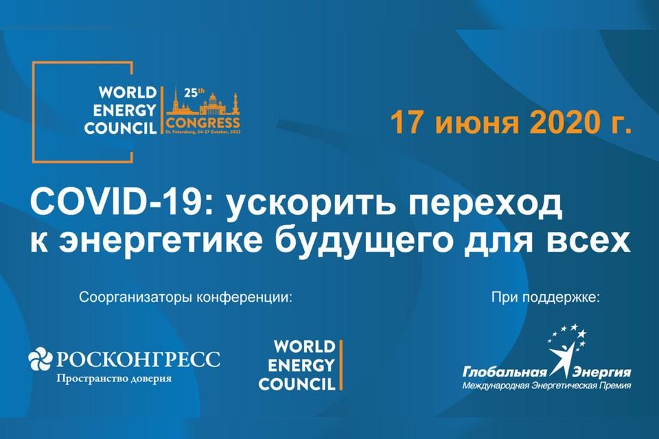 Фонд Росконгресс и Мировой энергетический совет организуют онлайн-конференцию, участие в которой примет министр энергетики РФ