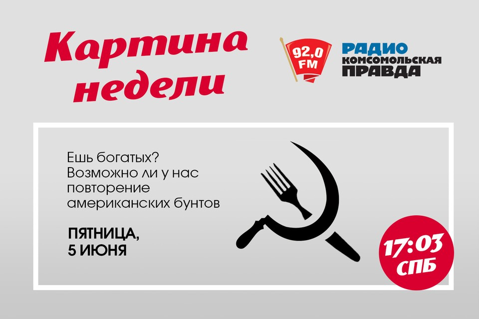 Программа «Картина недели» на радио «Комсомольская Правда в Петербурге», 92.0 FM