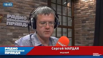 Сергей Мардан: Путин - это лучшее, что случилось в политической истории России за последние 50 лет