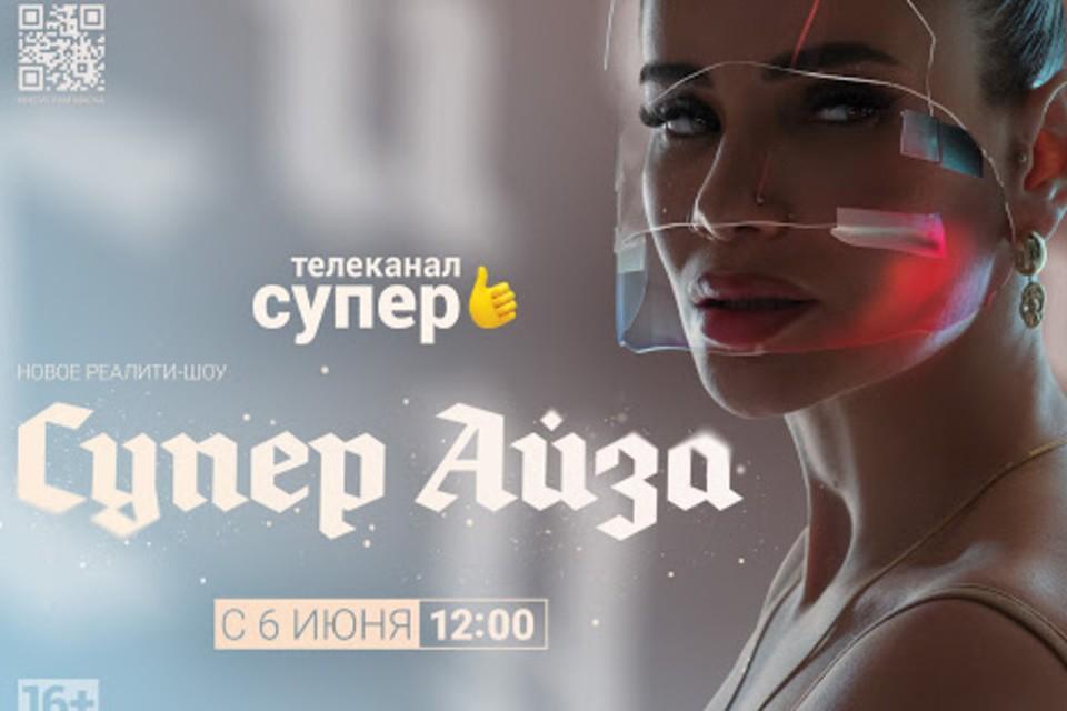 """Реалити-шоу """"Супер Айза"""" выходит на телеканале """"Супер"""" каждую субботу в 12.00."""
