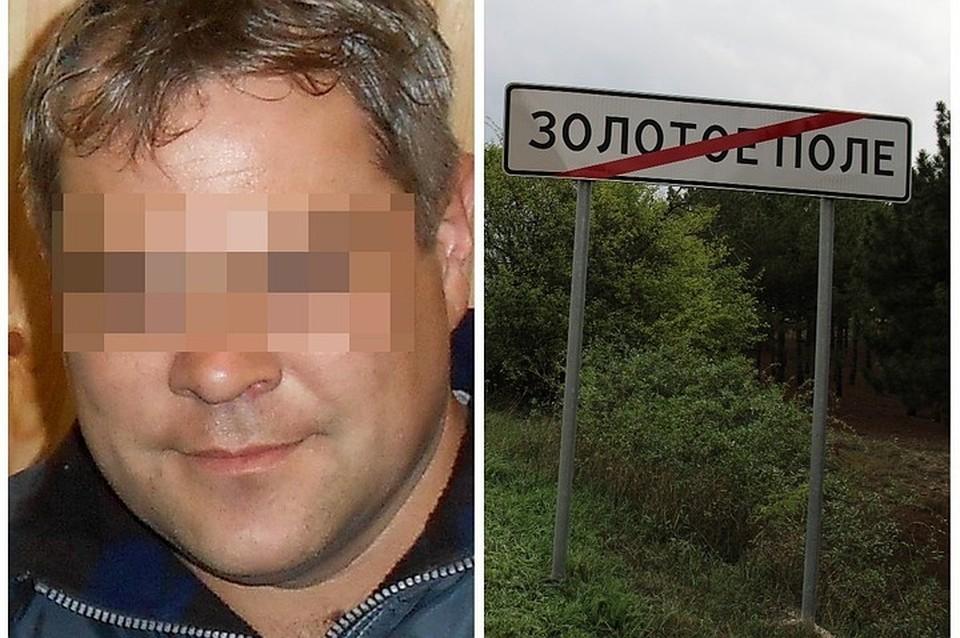 Мужчину убили почти два года тому назад, когда он приехал на свидание в село Золотое Поле. Фото: соцсети