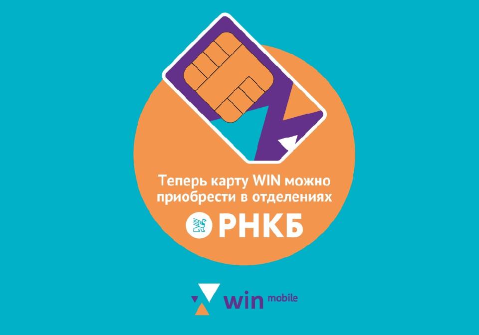 Чтобы получить номер Win mobile, клиенту понадобится лишь паспорт гражданина России.