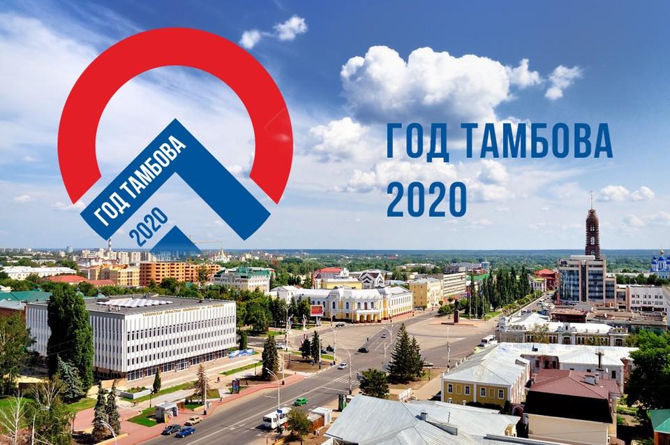 РКС объявил 2020 годом Тамбова