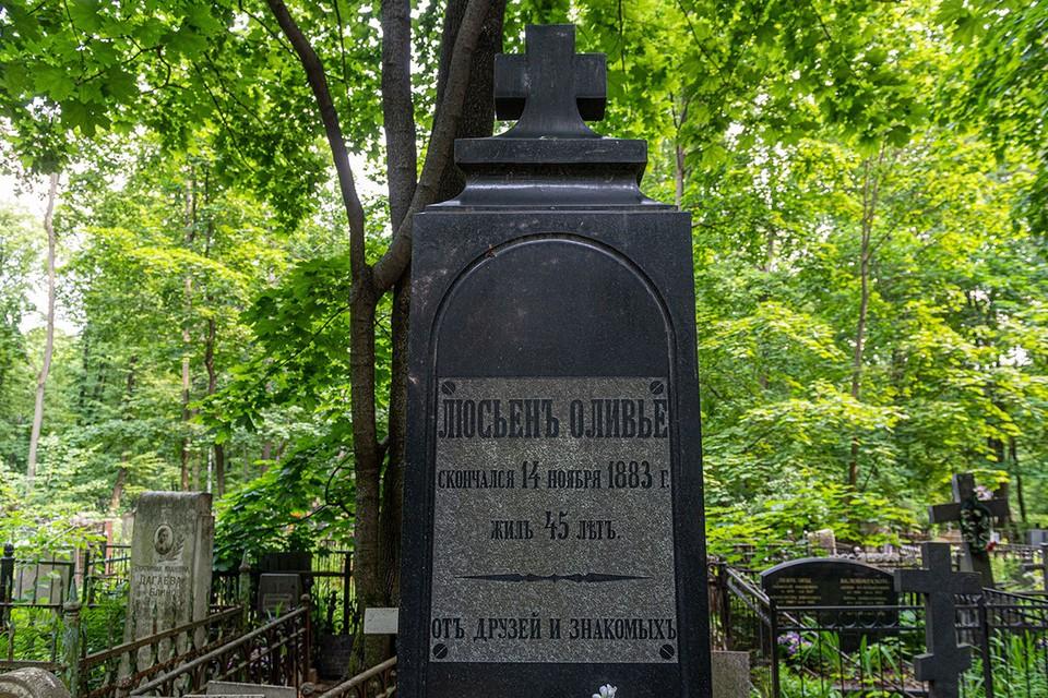 Автор нашего любимого новогоднего салата Люсьен Оливье прожил всего 45 лет и был похоронен в Москве - на Введенском кладбище.