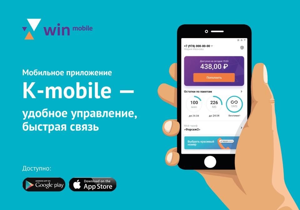 Фото: Win mobile