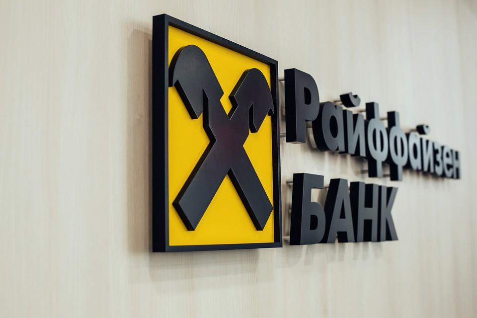 Срок обращения облигаций будет составлять один год, номинал одной бумаги – 1000 рублей. Фото: Райффайзенбанк