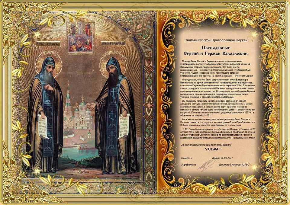 Свидетельством иноческого подвига Преподобных Сергия и Германа стали церковное предание и древние летописные памятники