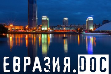 Евразия.doc: «Новая реальность принесет новые фильмы»