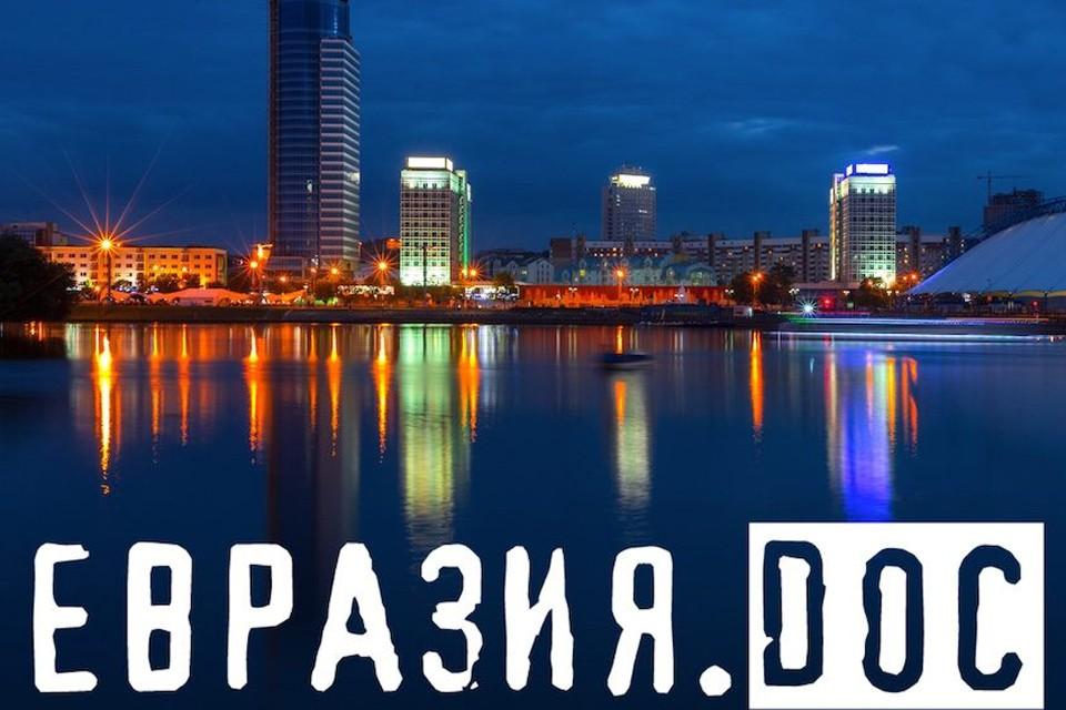 «Евразия.DOC» пройдет с 28-го сентября по 2-е октября в Минске и Смоленске. Фото eurasia.film