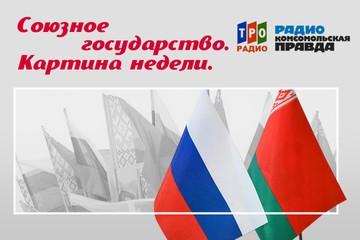 Когда откроют БЕЛАЭС, кто будет присутствовать на выборах в Беларуси и куда поступают выпускники Союзного государства