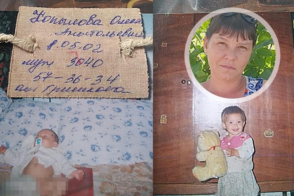 Олеся Копылова разыскивает сына и дочь, которых последний раз видела в 2003 году Фото: личный архив