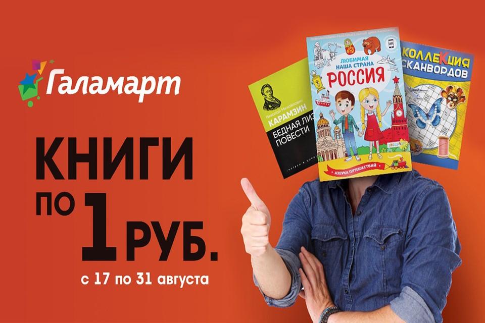 Раскраска, сказки или русская классика – всего за 1 рубль в «Галамарте».