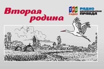 Белорусы Карелии. Часть 2