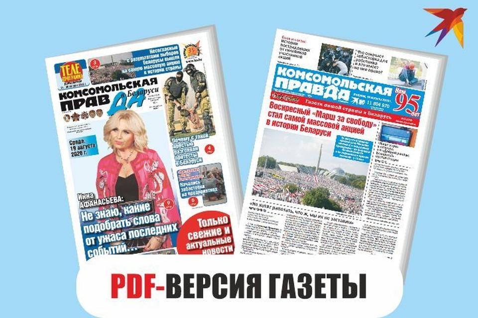 Подписка на PDF-версию газеты