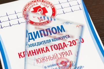 Награды приехали к победителям: стали известны лучшие клиники Челябинской области по мнению южноуральцев
