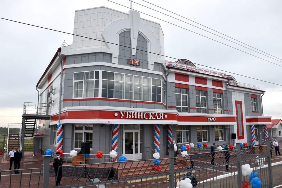 Новое здание Убинского вокзала. Фото: Михаил Пермин.