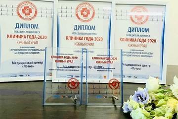 Медицинский центр «Лотос» стал победителем сразу в трех номинациях проекта «Клиника года-2020. Южный Урал»