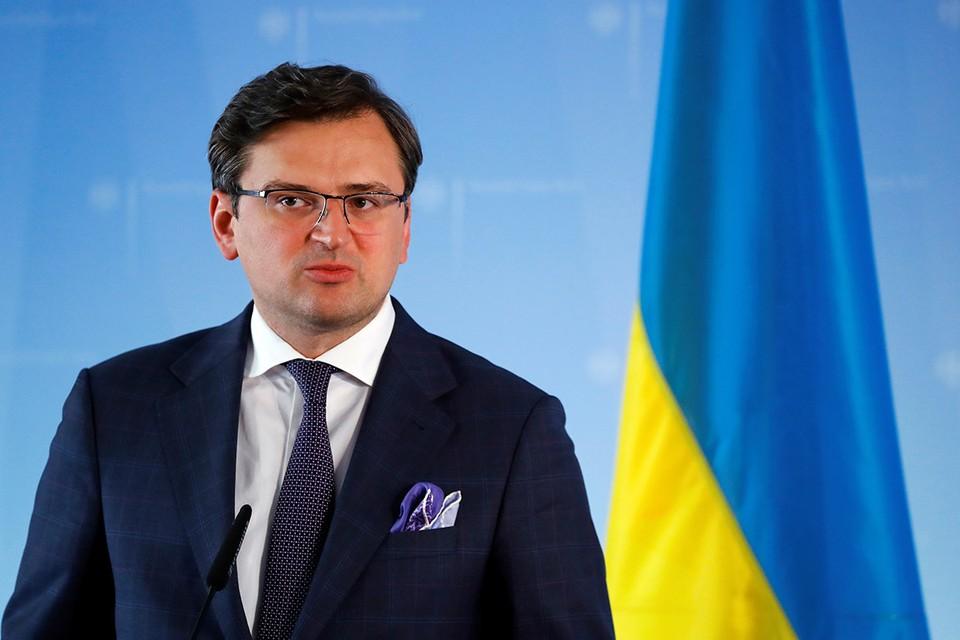 Глава Украинского МИДа Дмитрий Кулеба обеспокоен.