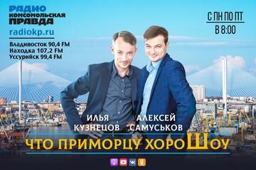 Первые итоги вакцинации в Приморье, выход электробусов на маршрут и фестиваль «В_город»
