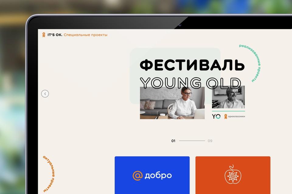 Социальная сеть Одноклассники запустила портал для некоммерческих организаций IT'S OK.