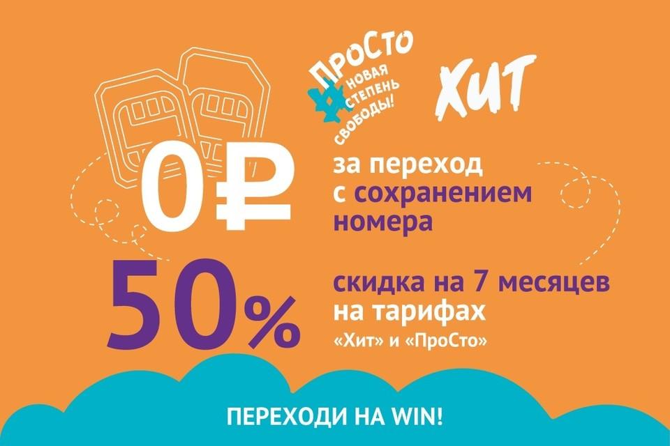Воспользоваться услугой MNP и стать абонентами Win mobile могут владельцы номеров мобильных операторов Республики Крым, Севастополя и Краснодарского края.