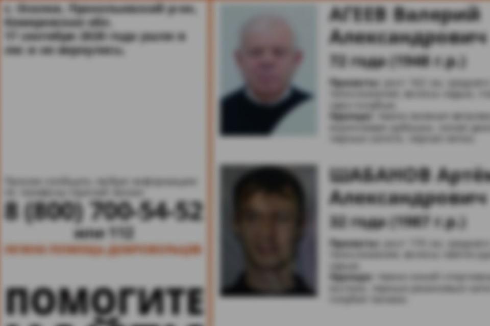 """Трехдневные поиски пропавших грибников в Кузбассе закончены. Фото: ПСО """"Лиза Алерт"""""""