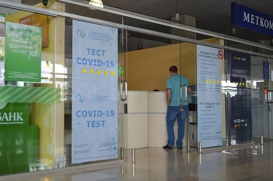Результат анализа на коронавирус приходит в течение 24 часов. Фото: пресс-служба аэропорта Кольцово