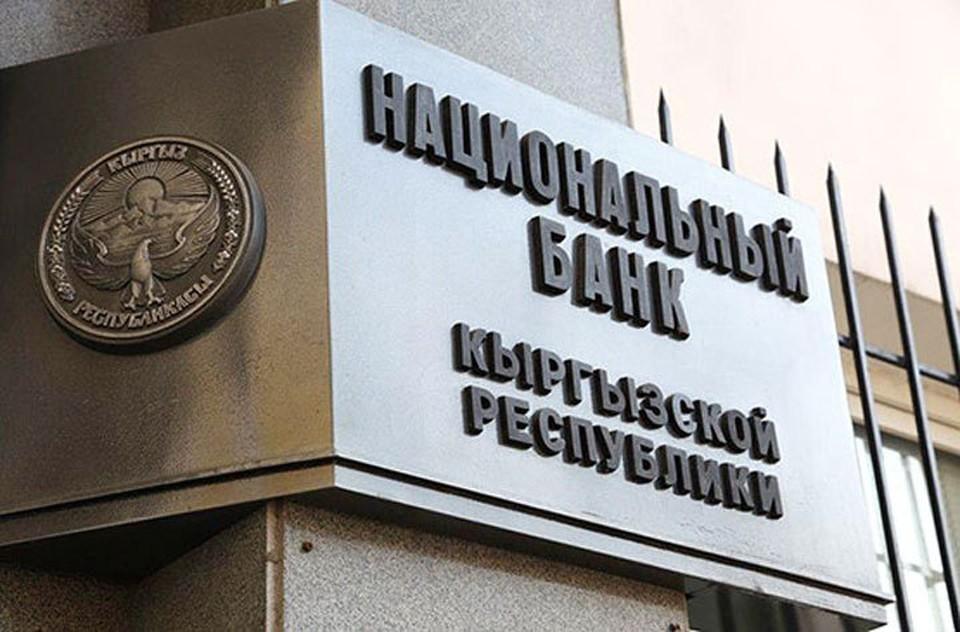 В НБКР напомнили о новых правилах, которые вступят в силу с 1 октября.
