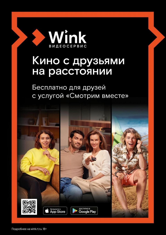 Любой подписчик Wink может открыть виртуальный кинотеатр и устроить совместный просмотр фильма