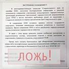 Губернатор Ставрополья прокомментировал сообщения о якобы готовящихся терактах на День города