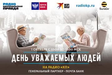 Найдем время для старших! На Радио КП стартует особенный марафон, посвященный нашим родителям, бабушкам и дедушкам
