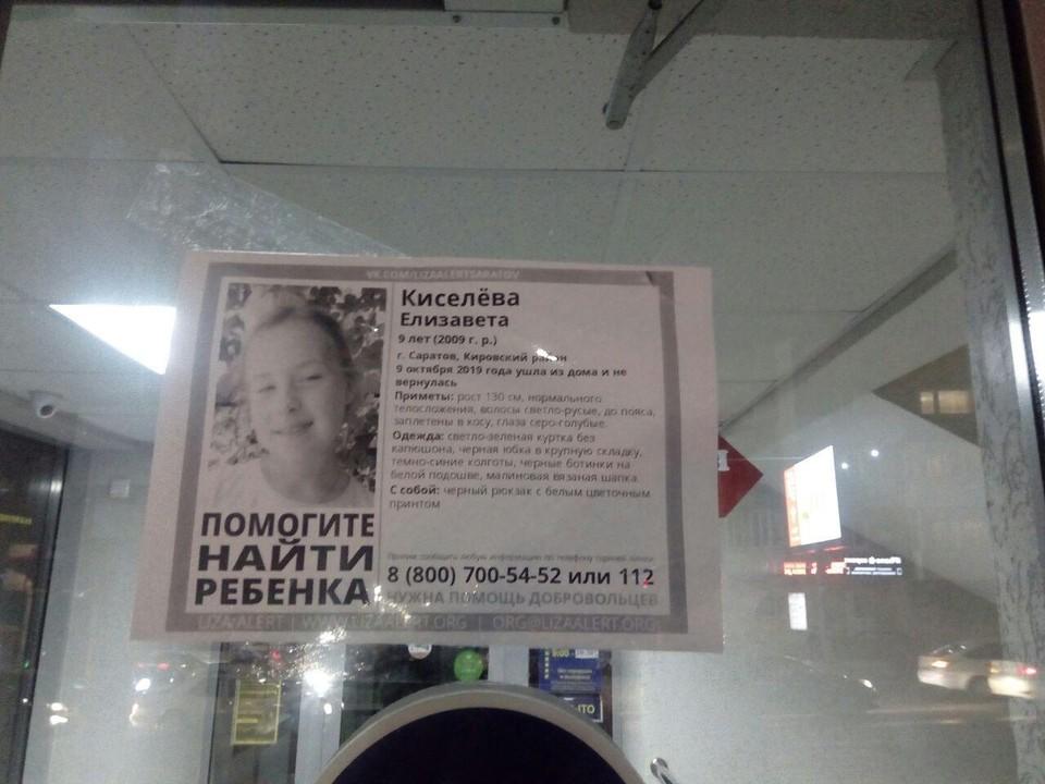 Гибель Лизы Киселевой стала трагедией для тысяч людей