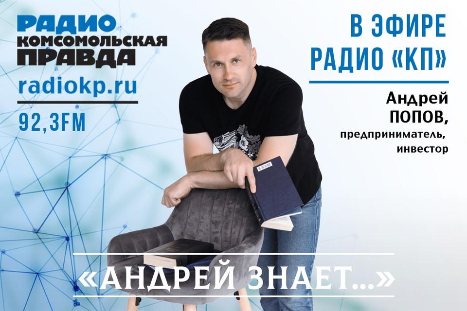 Андрей знает. Екатеринбург.