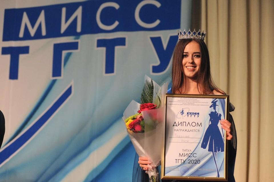 Победительница конкурса «Мисс ТГТУ 2020» Инга Глазкова