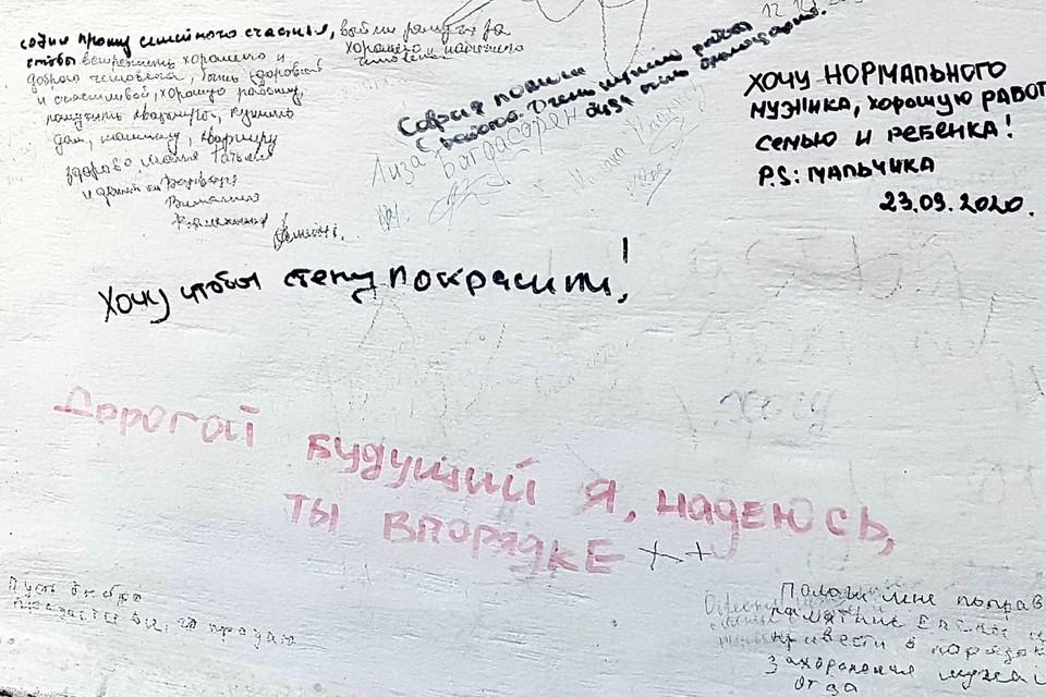Корреспондент «КП» прочитала желания горожан в период пандемии