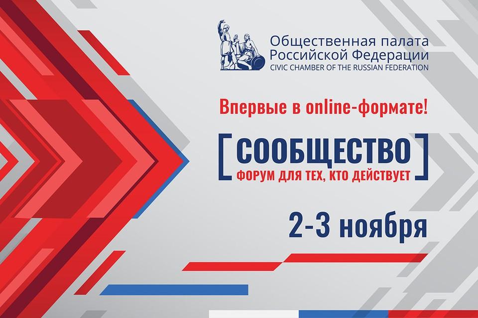 2–3 ноября в Москве в Гостином Дворе пройдет итоговый форум «Сообщество», организованный Общественной палатой Российской Федерации.