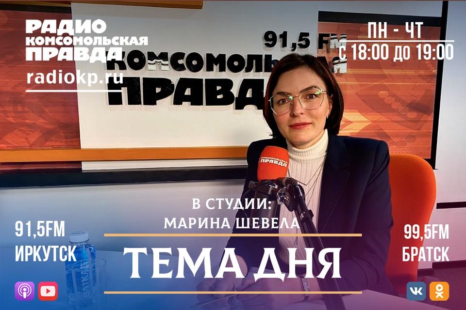 Начальник департамента городской среды КГО администрации Иркутска Марина Шевела