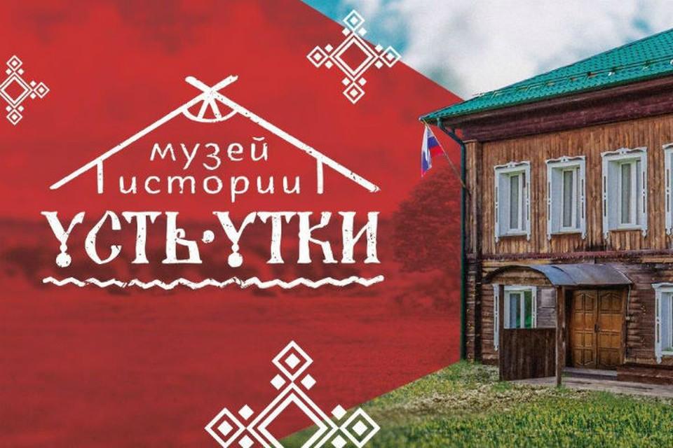 Музей истории Усть-Утки Фото: предоставлено ЕВРАЗ