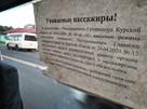 В Курске из-за коронавируса приостановили действие социальных проездных