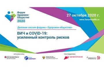 На форуме «Здоровое общество» обсудят  меры противодействия ВИЧ-инфекции в период COVID-19