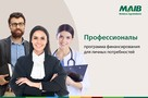 Новинка - программа финансирования личных потребностей для профессионалов