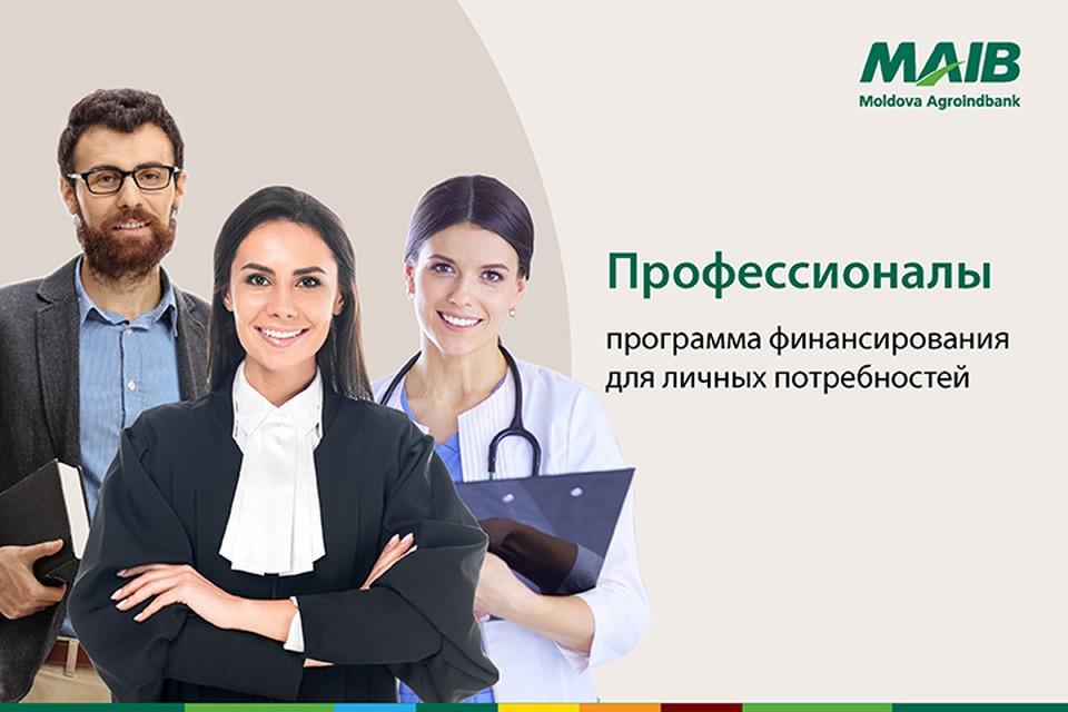 MAIB объявляет о новом предложении, адаптированном для своих клиентов: учителей, врачей, ИТ-специалистов, юристов, нотариусов, судебных приставов, переводчиков. Фото:maib.md