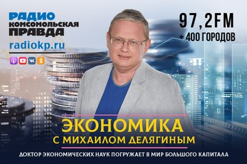 Михаил Делягин: Россия превращена в половую тряпку, о которую вытирает ноги всякий проходящий мимо американский сенатор