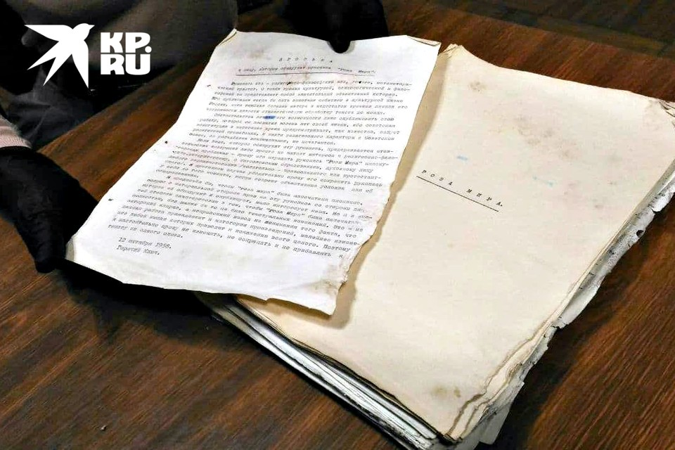 С 1958-го рукопись, словно капсула времени, ждала своего часа.