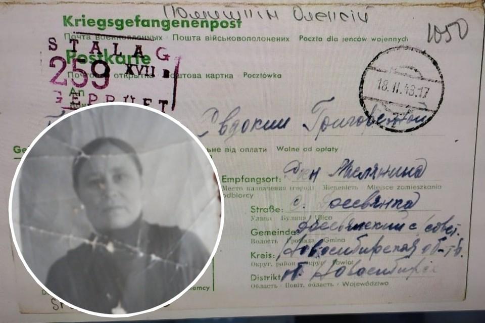 Письмо пленного пришло адресату спустя 80 лет. Фото: личный архив.