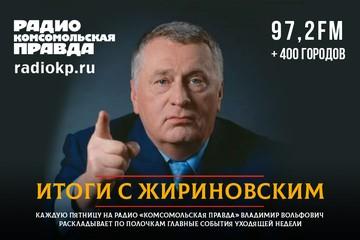 Владимир Жириновский: Трамп плохого сделал России больше, чем какой-либо президент США
